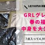 【GRLグレイル】2020年春の福袋(4,999円)の中身を大公開