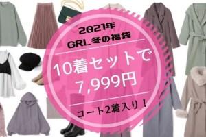 2021年GRL冬の福袋10着セットで7,999円