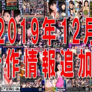 2019年12月発売新作女子格闘技フェチ作品情報