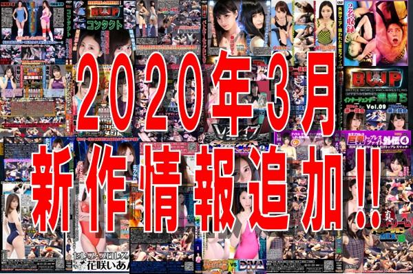 2020年3月発売新作女子格闘技フェチ作品情報まとめ記事