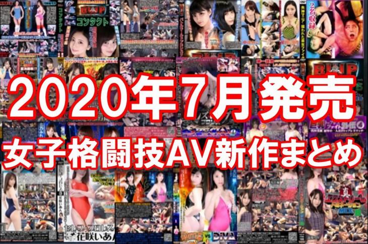 2020年7月発売新作女子格闘技フェチAV作品情報まとめ記事