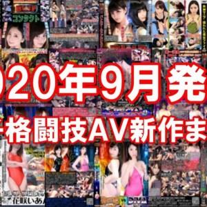 2020年9月発売新作女子格闘技フェチAV作品情報まとめ記事