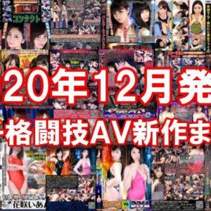 2020年12月発売新作女子格闘技フェチAV作品情報まとめ記事