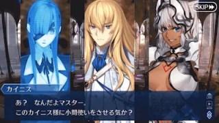 FGO】【ネタ】カイニスは両性具...