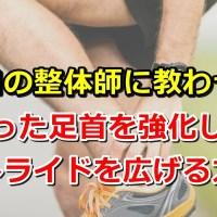 【足首が弱い人必見!!】プロの整体師から教わった足首を強化して「ストライドを広げる」方法