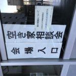 空き家ワンストップ相談会@浜松市