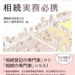 4月8日に「相続実務必携」が発刊されます!