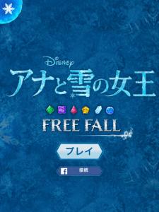 アナと雪の女王 free fall 攻略の基本戦略