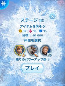 アナと雪の女王 Free Fall ステージ110のクリア条件