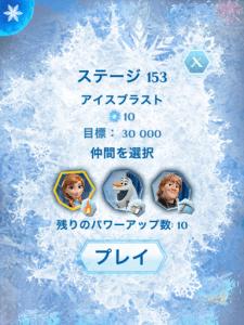 アナと雪の女王 Free Fall ステージ153のクリア条件