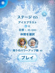 アナと雪の女王 Free Fall ステージ155のクリア条件