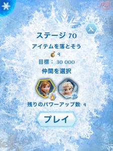 アナと雪の女王 Free Fall ステージ70のクリア条件