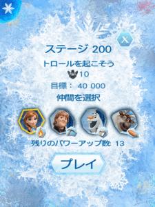 アナと雪の女王 Free Fall ステージ200 攻略