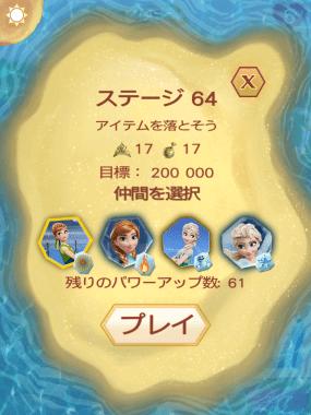 アナと雪の女王 Free Fall 無限 ステージ64 攻略のコツ
