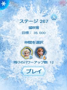 アナと雪の女王 Free Fall ステージ267 攻略