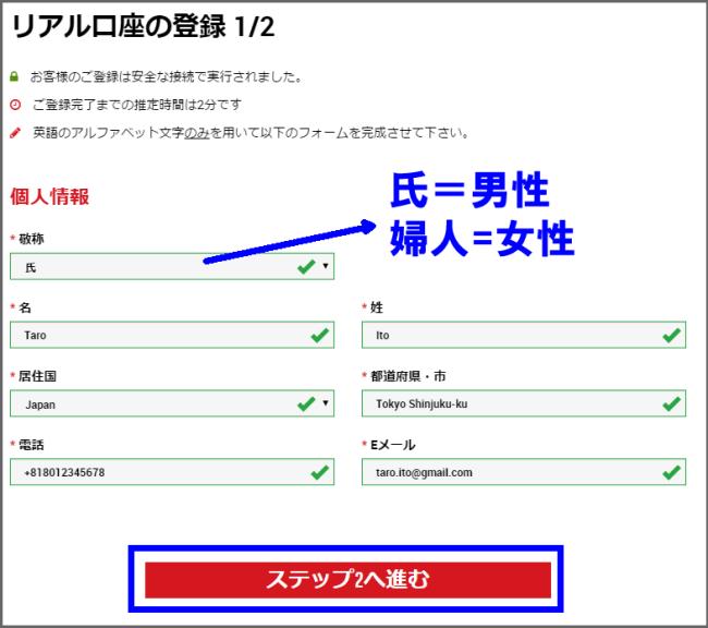 xmリアル口座の登録『個人情報』