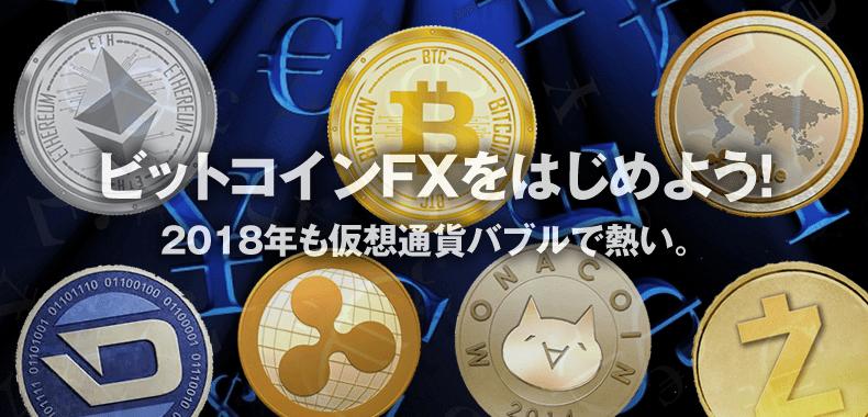 ビットコインFX(仮想通貨取引)について
