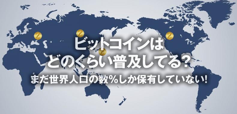 世界のビットコイン普及はどの程度?