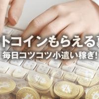 ビットコインを無料で増やす裏技とコツ