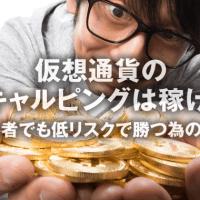 仮想通貨のスキャルピング手法で勝つコツ