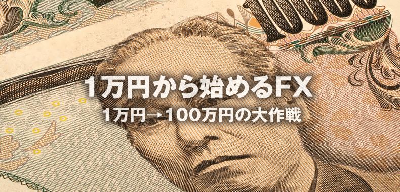 FXで1万円から100万円にする計画
