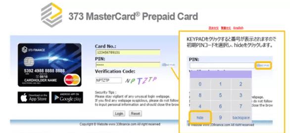 手順その3.「Land-FXプリペイドカード」のアクティベーション(認証作業)