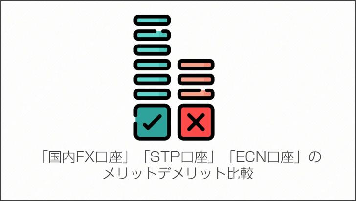 「国内FX口座(相対取引)」「STP口座」「ECN口座」のメリットデメリット比較