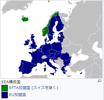 EEA(欧州経済領域:European Economic Area:EEA2)域内
