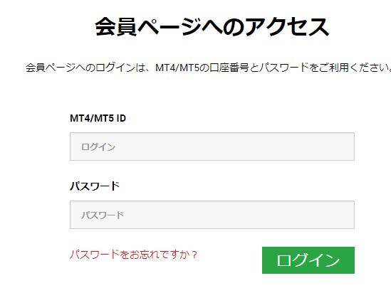 XMからのメール