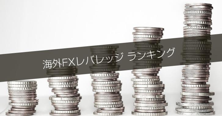 海外FX業者ハイレバレッジランキング