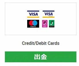 クレジットカード出金(デビットカード出金)がおすすめの理由