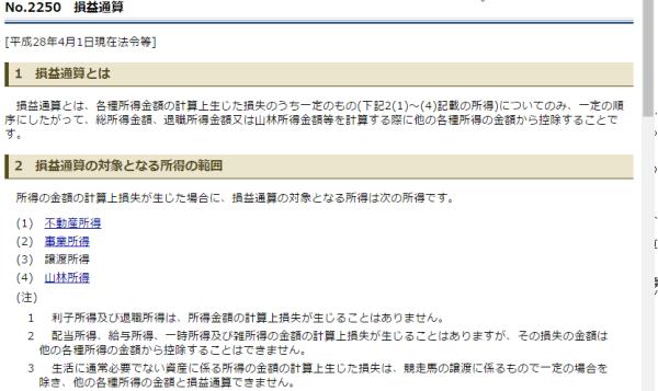 国税庁タックスアンサー No.2250損益通算