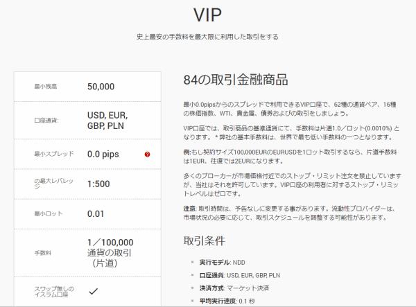 Tickmill/VIP口座
