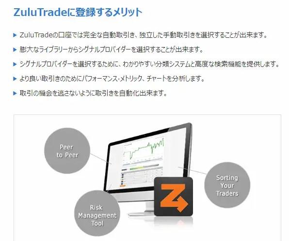 「ZuluTrade(ズールトレード)」