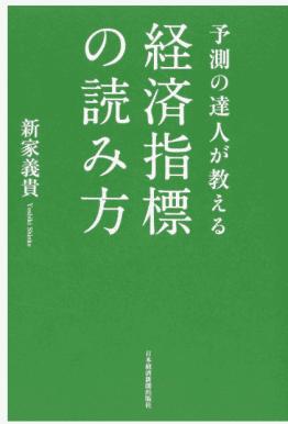 経済指標を分析する「経済指標の読み方」
