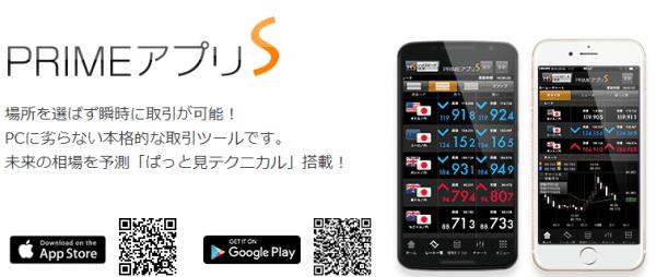 スマホ・タブレット版:PRIMEアプリS