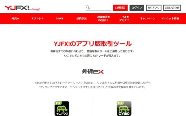 8.YJFX!:チャートアプリ「Cymo」