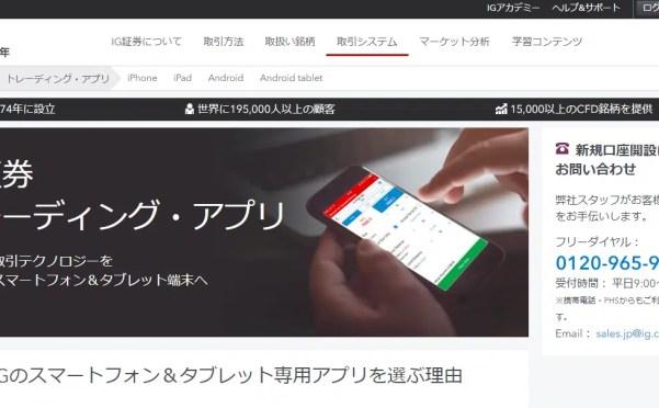 10.外為オンライン:チャートアプリ「外為オンライン for iPhone・外為オンライン for Android」
