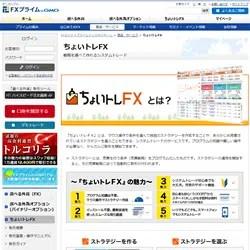 FXプライム byGMO/ちょいトレFXとは