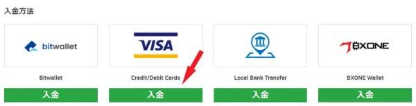 ②入金方法一覧から利用したいカードのブランドを選択する