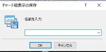 ファイルに名前をつけて保存する