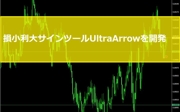 UltraArrowを開発中