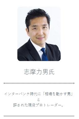 志摩力男氏