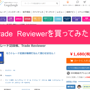 Trade Reviewer