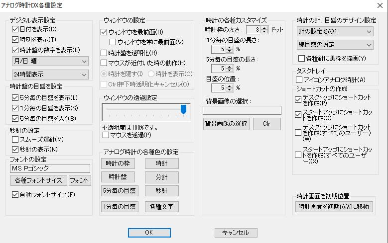 アナログ時計DXの設定画面