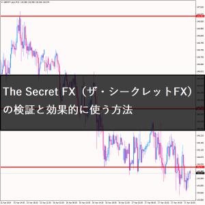 The Secret FX(ザ・シークレットFX)の検証と効果的に使う方法