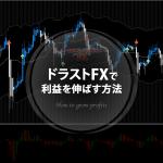 ドラゴン・ストラテジーFX (ドラストFX)で利益を伸ばす方法