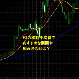 FXの移動平均線でおすすめな期間や組み合わせは?
