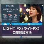 LIGHT FX(ライトFX)口座開設の特徴や開設方法を分かりやすく解説します