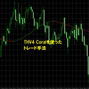 THV4 Coralを使ったトレード手法